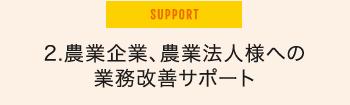 2.農業企業、農業法人様への業務改善サポート