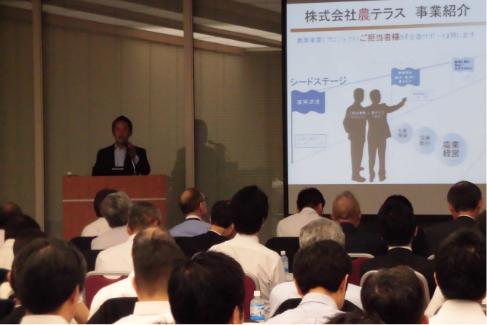 企業による農業参入セミナーで講演経団連、九州経済連合会共催(2016.9.7)
