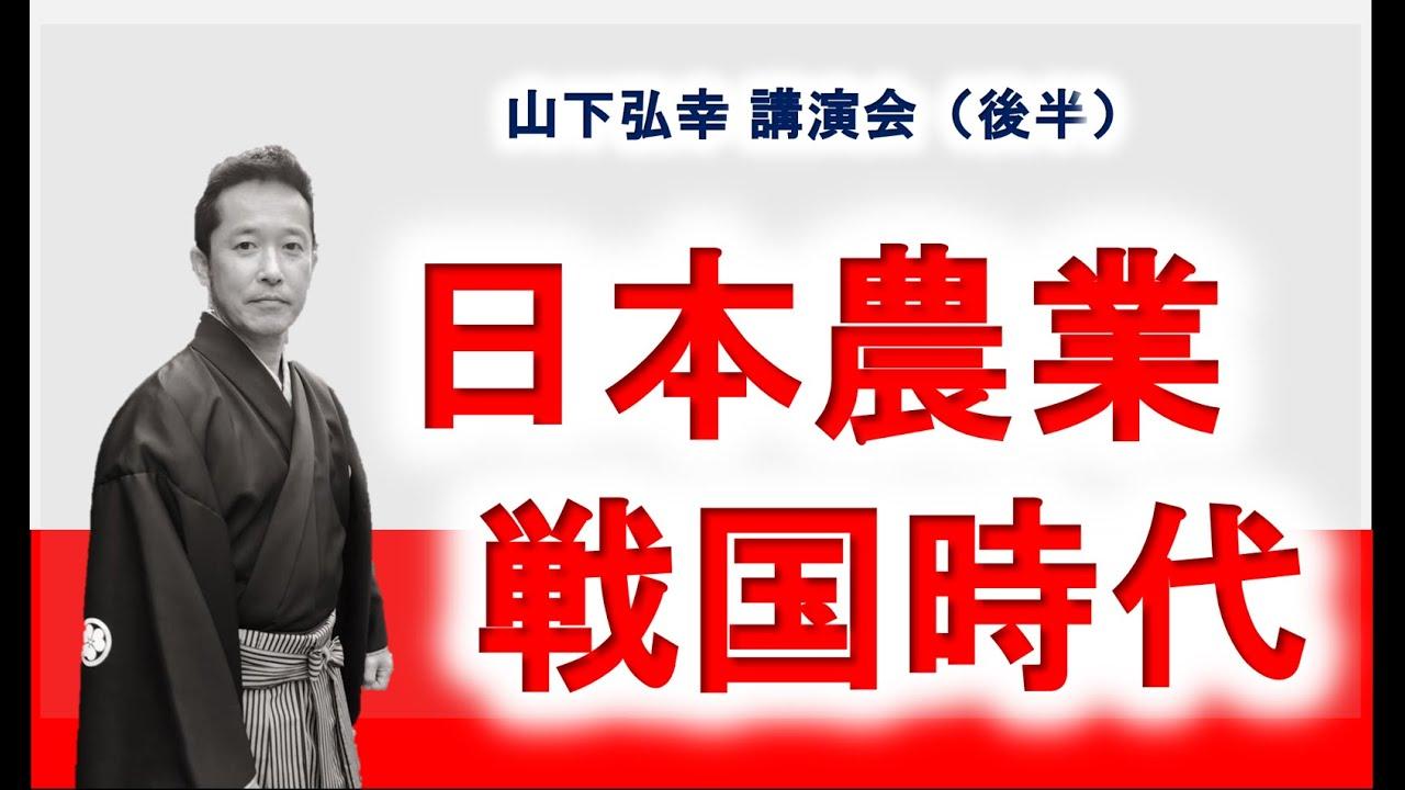 【山下弘幸講演会】新型コロナウイルスが農業に与える影響(後半)